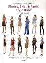 【楽天ブックスならいつでも送料無料】Blouse,Skirt & Pants Style Book [ 野中慶子 ]