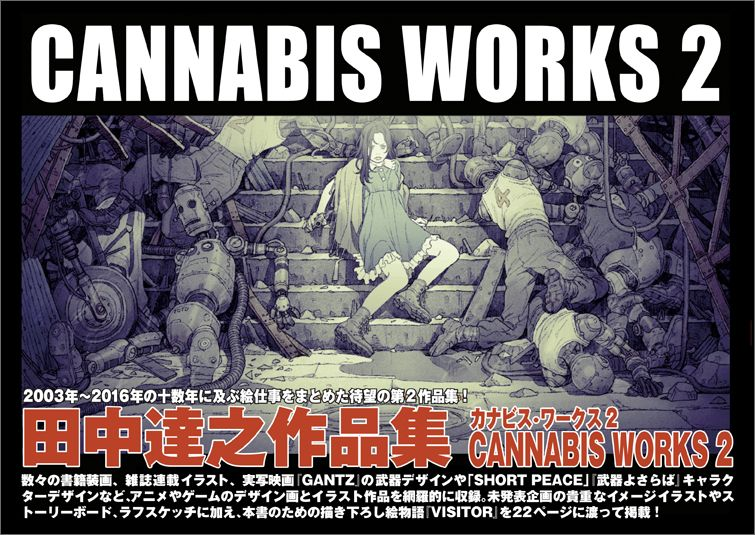 CANNABIS WORKS(2)画像