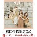 【楽天ブックス限定先着特典】Sing Out! (初回仕様限定盤 CD+Blu-ray Type-C) (ポストカード(Type B絵柄)付き)