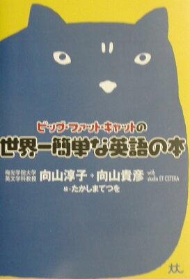 【送料無料】ビッグ・ファット・キャットの世界一簡単な英語の本