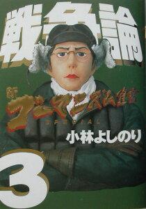 【送料無料】新ゴーマニズム宣言special戦争論(3)