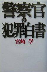 【送料無料】警察官の犯罪白書
