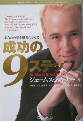 【送料無料】成功の9ステップ