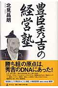 「豊臣秀吉の経営塾」の表紙