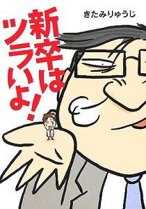 【送料無料】新卒はツラいよ! [ きたみりゅうじ ]