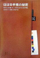 ほぼ日手帳の秘密