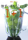 野菜ソムリエ体すっきりジュース1+1