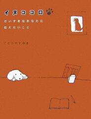 【送料無料】イヌココロ