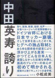 【送料無料】中田英寿誇り