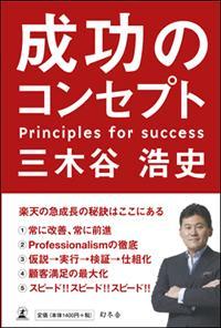 【送料無料】成功のコンセプト