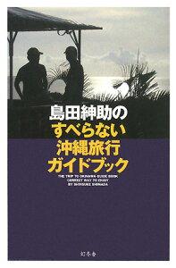 【送料無料】島田紳助のすべらない沖縄旅行ガイドブック