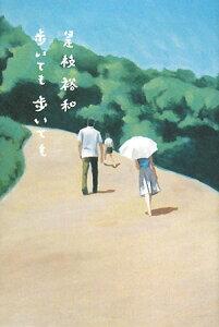 【送料無料】歩いても歩いても [ 是枝裕和 ]