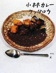 【送料無料】小林カレー