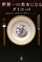 【送料無料】世界一の美女になるダイエット