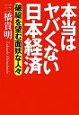 【送料無料】本当はヤバくない日本経済 [ 三橋貴明 ]