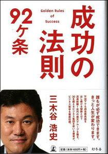 【送料無料】成功の法則92ケ条 [ 三木谷浩史 ]