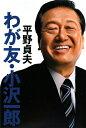 【送料無料】わが友・小沢一郎