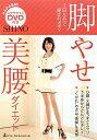 【送料無料】脚やせ美腰ダイエット [ SHINO ]