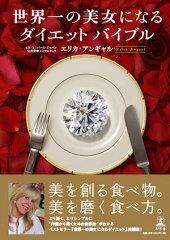 【送料無料】世界一の美女になるダイエット・バイブル [ エリカ・アンギャル ]
