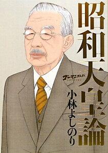 【送料無料】昭和天皇論