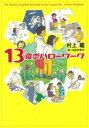 【送料無料】新13歳のハローワーク
