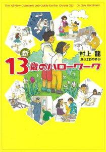 【送料無料】新13歳のハローワーク [ 村上龍 ]