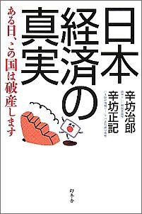 【送料無料】日本経済の真実