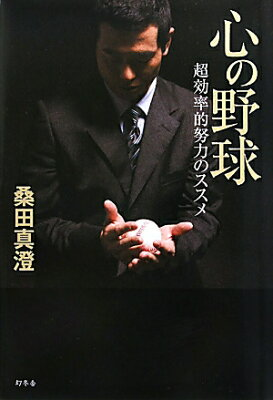【送料無料】心の野球 [ 桑田真澄 ]