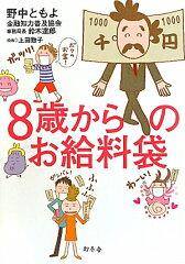 【送料無料】8歳からのお給料袋