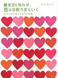 誕生日を知れば、恋は9割うまくいく 生年月日が教える6つの性格