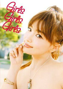 【送料無料】Girls Girls Girls [ 平子理沙 ]