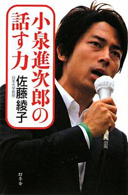 【送料無料】小泉進次郎の話す力 [ 佐藤綾子(パフォーマンス学) ]