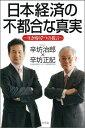 【送料無料】日本経済の不都合な真実