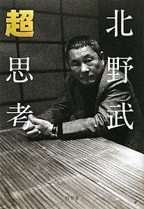 【送料無料】超思考 [ 北野武 ]
