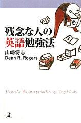 【送料無料】残念な人の英語勉強法