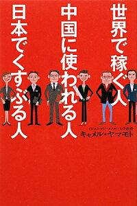 【送料無料】世界で稼ぐ人 中国に使われる人 日本でくすぶる人