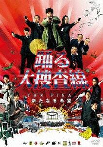 【送料無料】踊る大捜査線 THE FINAL 新たなる希望 スタンダード・エディション <DVD> [...