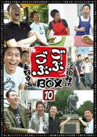 ごぶごぶBOX10