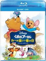 くまのプーさん/ルーの楽しい春の日 スペシャル・エディション ブルーレイ+DVD セット【Blu-ray】