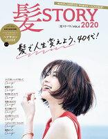 髪STORY VOL.6 ヘアカタログ 2020