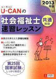 U-CANの社会福祉士速習レッスン(2013年版 共通科)