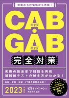 2023年度版 CAB・GAB 完全対策