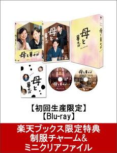 【制服チャーム&クリアファイル付】母と暮せば 豪華版【初回生産限定盤】【Blu-ray】 [ …