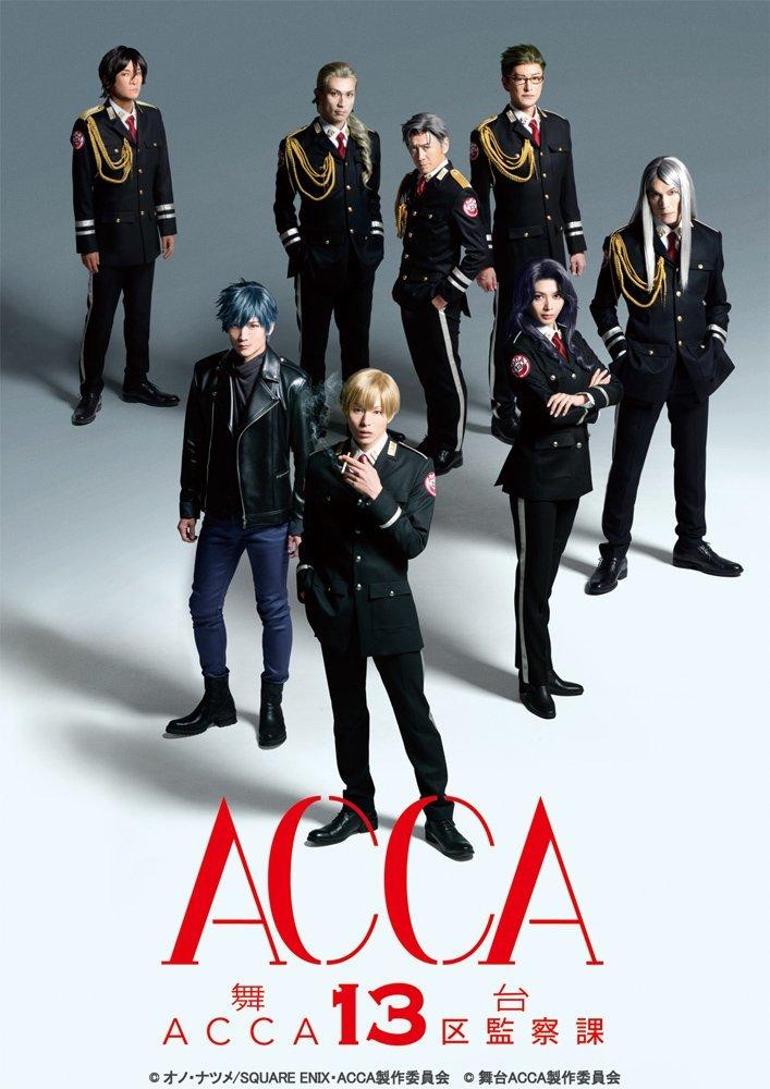 舞台『ACCA13区監察課』【Blu-ray】画像