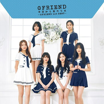 今日から私たちは 〜GFRIEND 1st BEST〜 (初回限定盤B CD+DVD) [ GFRIEND ]