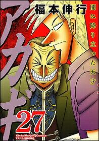 アカギ(27) 闇に降り立った天才 (近代麻雀コミックス) [ 福本伸行 ]
