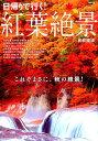 日帰りで行く!紅葉絶景首都圏版 これぞまさに、秋の絶景! (ぴあMOOK)