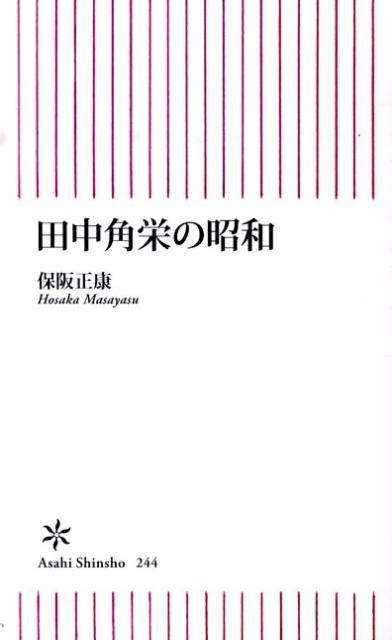 「田中角栄の昭和」の表紙