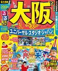 るるぶ大阪ベスト('19) (るるぶ情報版)