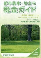 都市農家・地主の税金ガイド(平成30年度)